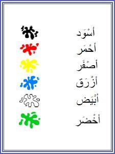 Arabic ArabicColorNames Worksheets Colours name for kids