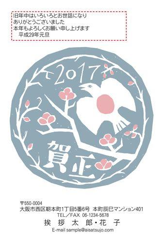 春の芽吹きを温かいイメージで描きました。 #年賀状 #デザイン #酉年