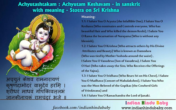 Know the meaning of sanskrit slok of Lord Krishna - 'Achyutam Keshavam'
