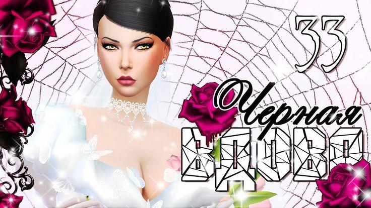 """The Sims 4: Challenge """"Черная вдова"""" #33 - Роскошная свадьба в кафедраль..."""