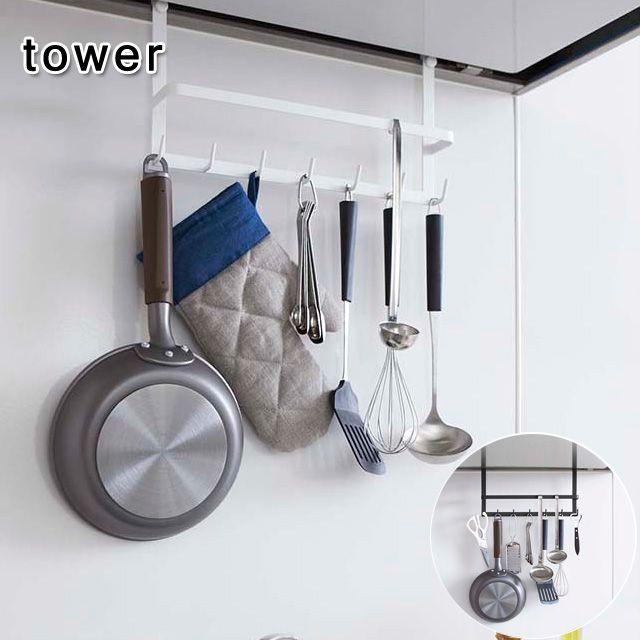 デッドスペースを有効活用できる、便利なアイデアグッズ【tower】 レンジフードフック タワーシンプルデザインがおしゃれなレンジフードフック。フックが8つ付いているので、お玉やフライパン・ふきんなどの良く使うキッチンツールを吊るせるとても便利な収納用品です。Simple is best!レンジフードに引っ掛けるタイプなので、取り付けも簡単。良く使うツールを吊るしておけば、お料理も手際よくスムーズに、ますます楽しくなります!お色は清潔感のあるホワイトと、シックなブラックの2色。キッチンの雰囲気やお好みに合わせてお選び下さい。引っ掛けて使うタイプなので、キッチンだけでなく、サイズが合えばどこでも便利に使えます。   サイズ :約W34.5×D6×H18cm  本体重量:約290g耐荷重:約4kg(フック1つあたり約500g・バー約500g)    素材 :本体:スチール(粉体塗装)    カラー :ホワイト/ブラック    その他 :対応サイズ:レンジフードの幅/約34.5cm以上、折り返しの厚さ/約3mm以内、折り返しの高さ/約7mm以上、溝幅/約3mm以上  収納用品 フック付…