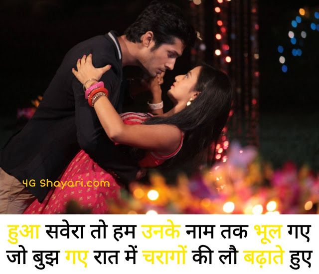Hua Savera Toh Hum Unke Naam Sad Shayari 4g Shayari Love Couple