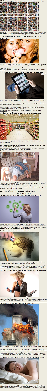 Психологические факты о человеке. 2 часть Продолжение http://pikabu.ru/story/_1187600 , вроде просили :)