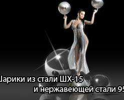 Шарики для шарикоподшипников из нержавеющей стали ШХ 15 ГОСТ 3722-81 г. Москва