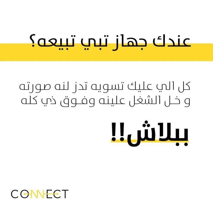 إعلان Connect Bahrain حساب بحريني مختص في عرض الالكترونيات مجانا نسهل عليك البحث بين المنتجات بخاصيه الهاشتاق Connect Bahra Math Math Equations Election