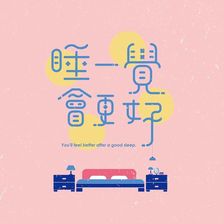 You'll feel better after a good sleep | Typeface design on Behance
