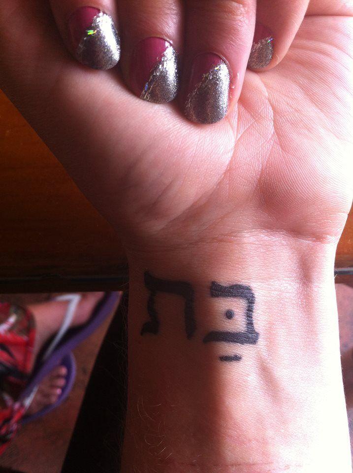 """""""daughter"""" in hebrew"""