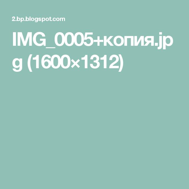 IMG_0005+копия.jpg (1600×1312)