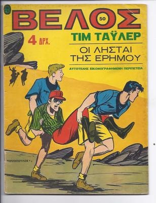 greek comics