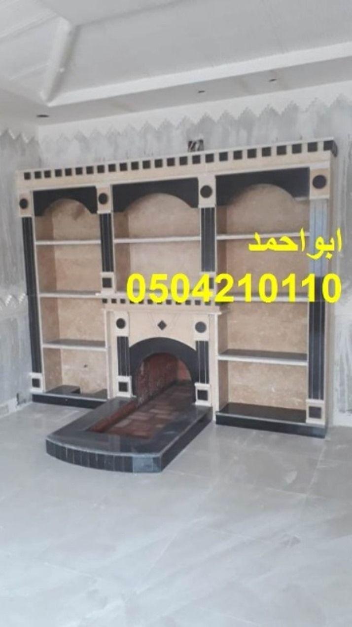 صور مشبات In 2021 Home Decor Decor Furniture