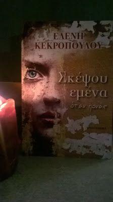 βιβλία ... κόκκοι ονείρων...:         Σαν αισθαντικό τραγούδι της Λουθ Κασάλ, σα...