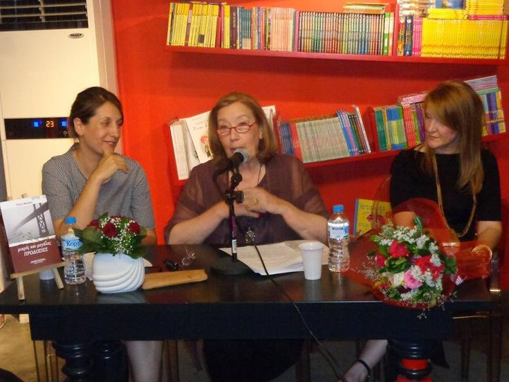 Speaking about my book between Katerina Spyropoulou and Chara Andreidou.
