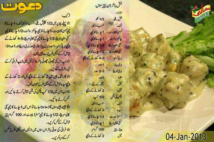 chef zakir Fish Balls in Cheese Sauce urdu recipe | Chef ...