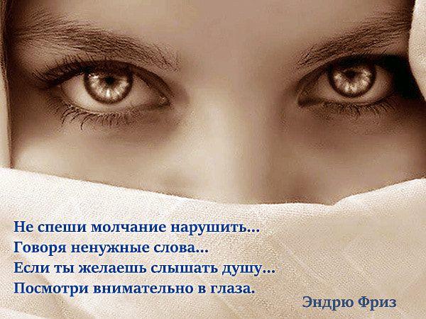 Ссср, картинки про красивые глаза с надписями