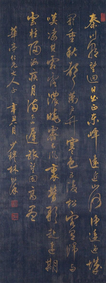 Chinese calligraphy by Lin Ze Xu 林则徐