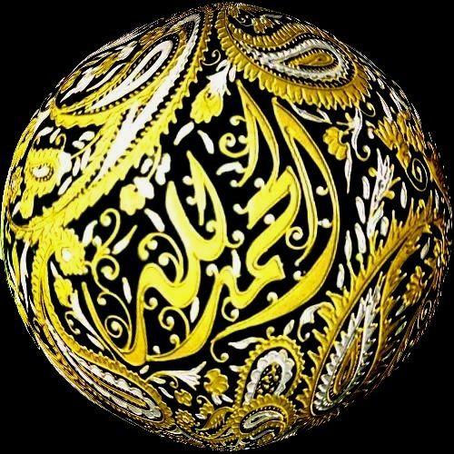 Unidos por el Islam: Alhamdulillah