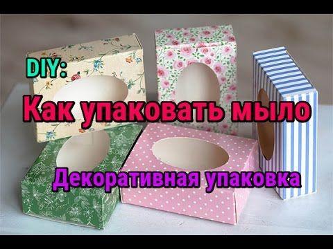 🌺🎀Декоративная коробочка с сердечками, это чудесная упаковка для подарка.🌺🎀🌷 Её можно применять для упаковки косметики ручной работы. 💋 #полезная_информация #мыло_опт #уход_за_волосами #органическая_косметика #натуральная_косметика #экологически_чистый #уход_за_кожей #уход_за_волосами #мастер_классы 🌹