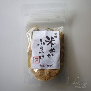 米ぬかふりかけ - ナカガワさんちの発酵ごはん&chez nouille(シェヌイユ)~卵・乳製品・白砂糖不使用・アレルギー対応~