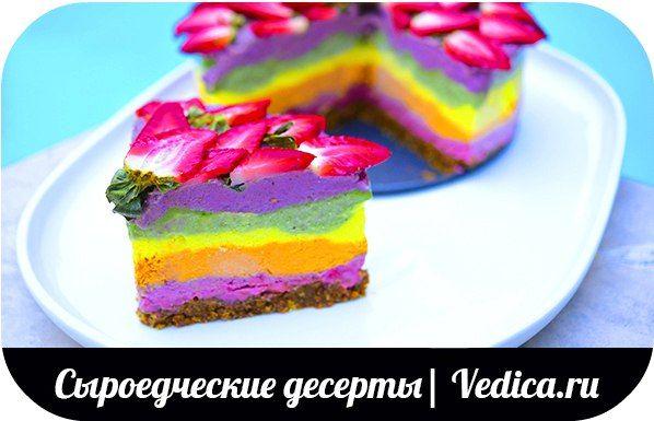 сыроедческие десерты