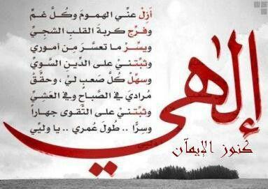 ياإلهي ياربي اني ادعوك واستعيذو بك من الشيطان الرجيم من وساوسه وهواجسه ونفخه ونفثه Quran Quotes Inspirational Islamic Inspirational Quotes Quran Recitation