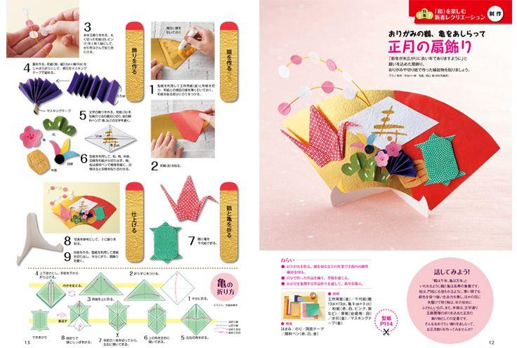 鶴・亀をあしらって 正月の扇飾り|高齢者介護をサポートするレクリエーション情報誌『レクリエ』