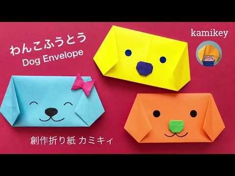 【犬の折り紙】わんこふうとう 小狗紅包袋 Origami Dog Envelope (カミキィ kamikey) - YouTube