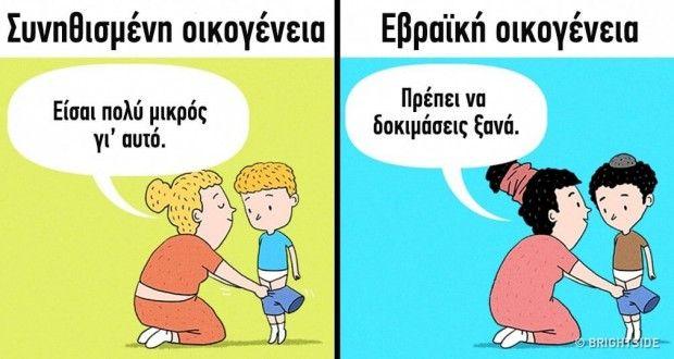 10 συμβουλές που δίνουν οι Εβραίοι στα παιδιά τους και τα κάνουν ιδιοφυΐες | Sugklonistiko