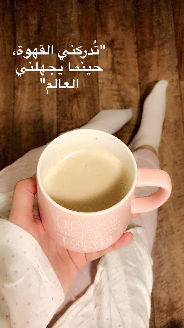 قهوه وتصوير Coffee Quotes Coffee Jokes Instagram Food