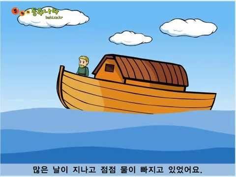 [부키의성경동화] 노아의 방주②
