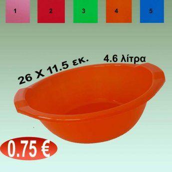 Λεκάνη 4.6 lt. από ενισχυμένο πλαστικό 26X11.5 εκ. σε 5 διάφορα χρώ...