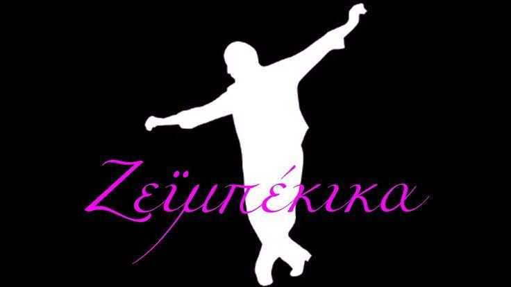 Τα 10 κορυφαία ζεϊμπέκικα όλων των εποχών (Top 10 zeimpekika) - YouTube