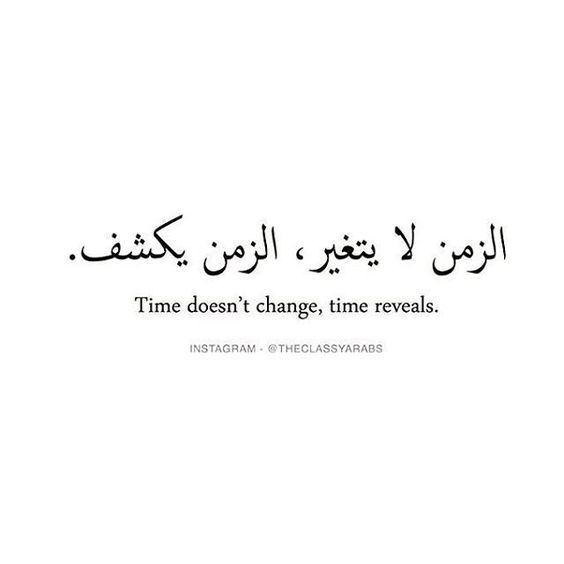 42 Cool Arabic Quote Tattoos with Meanings
