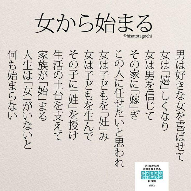 "4,767 Likes, 46 Comments - @yumekanau2 on Instagram: ""#女から始まる 。漢字の成り立ちから考えてみました。 . . . #女性#女子#ママ#お母さん #新米ママ#人生#自己啓発 #名言#ポエム#漢字 ."""