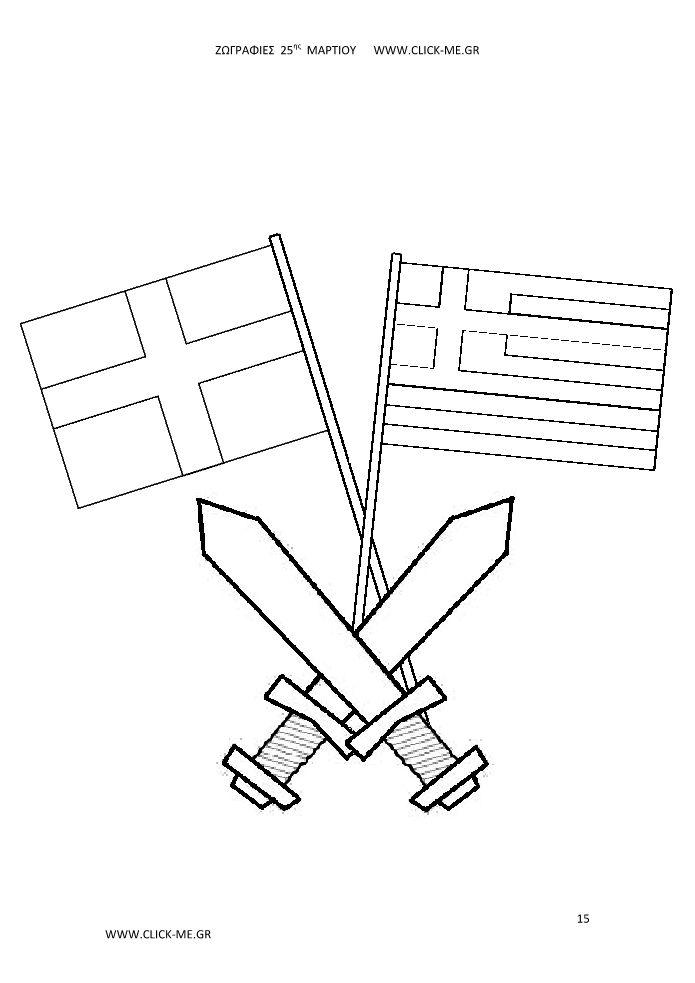 Ζωγραφιές 25ης Μαρτίου 15 - Σημαίες χιαστί & σπαθιά