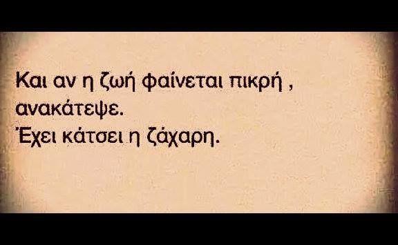 Σωστό!
