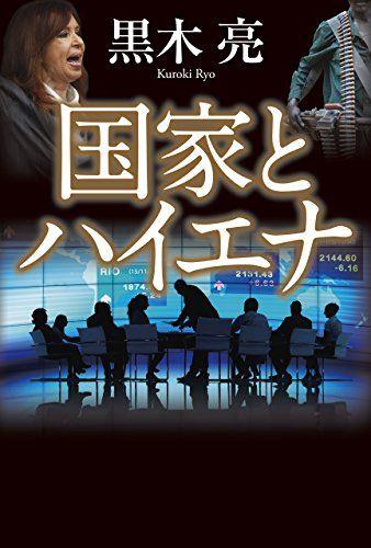 国家とハイエナ   黒木 亮  Based on Elliott Management  http://toyokeizai.net/articles/-/145898 https://www.amazon.co.jp/dp/4344030176/ref=cm_sw_r_pi_dp_x_tFyDyb8P3YXWJ