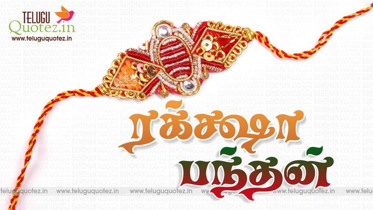 happy raksha bandhan tamil kavithai images - Teluguquotez.in |Telugu quotes | English quotes | tamil wishes | Hindi shayari | Bengali quotes