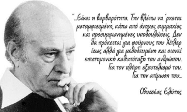 Σαν σήμερα στις 2 Νοεμβρίου του 1911 γεννήθηκε ο Οδυσσέας Ελύτης, ένας από τους σημαντικότερους Ελληνες ποιητές. Βραβευμένος με το Νόμπελ το 1979. Ακολουθούν τρία βίντε�…