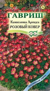 """Семена. Камнеломка Арендса """"Розовый ковер"""" (вес: 0,01 г)"""