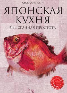 Японская кухня  Дизайн и верстка книги Японская кухня. Изысканная простота