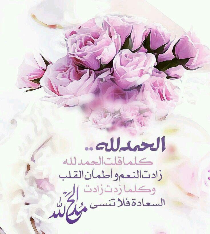 Pin By ام جود On الح م ــــد لله Qoutes Arabic Words Words