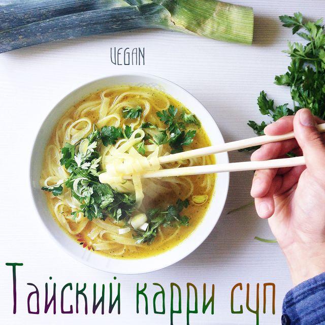 Пряный тайский карри суп с лапшой