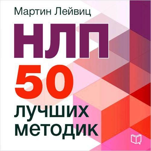 НЛП. 50 лучших методик #чтение, #детскиекниги, #любовныйроман, #юмор, #компьютеры, #приключения