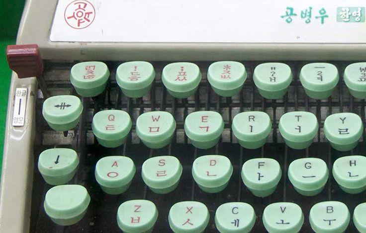Korean-English typewriter 공병우 한영 타자기 - Google 검색