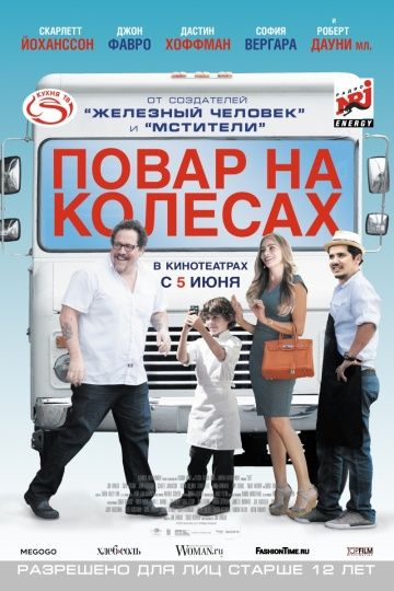 Повар на колесах (Chef) Хороший, одноразовый фильм, с небольшим количеством юмора