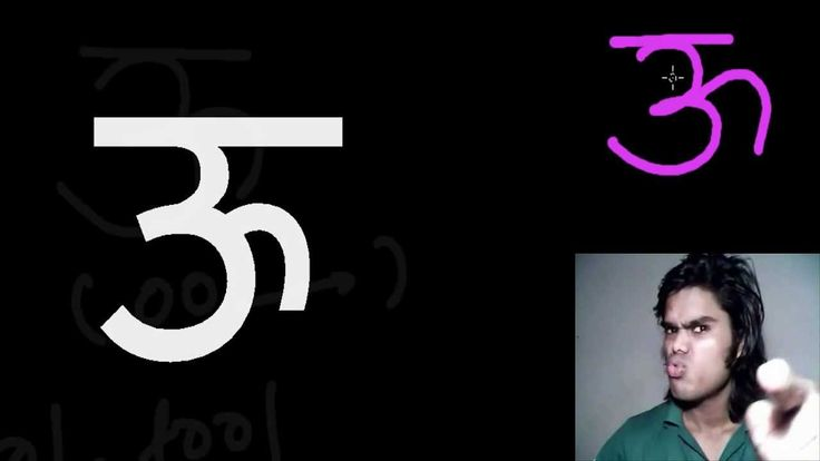 Read /Write / Pronounce Hindi Letter - Oo(ऊ)