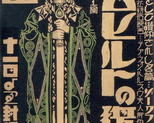 Design Gráfico Japonês dos anos 20 e 30 via @pristinaorg