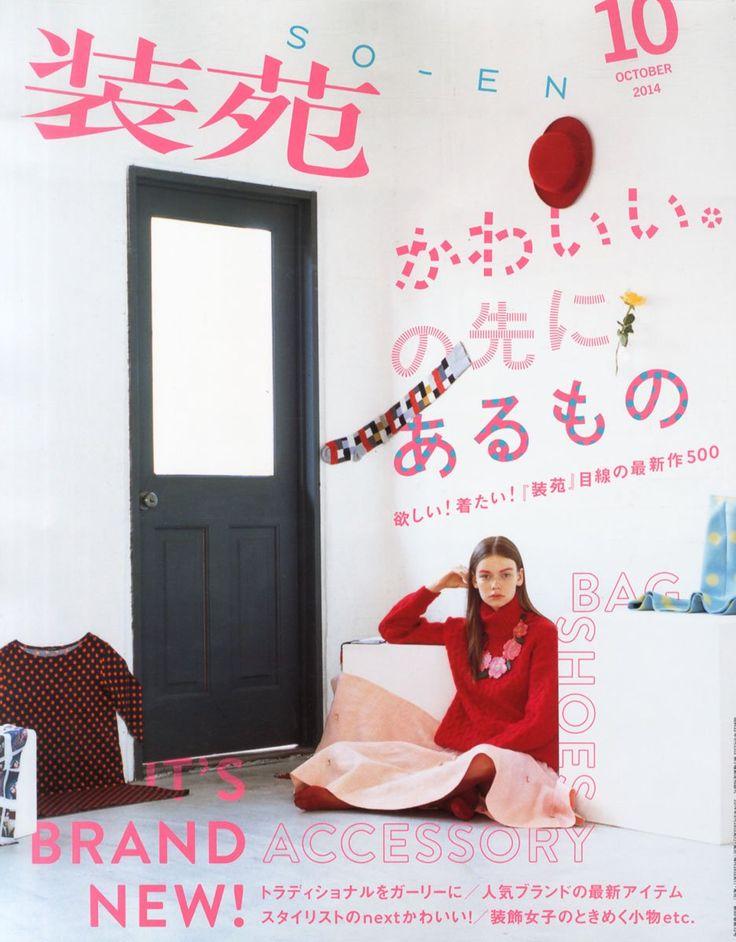 装苑 2014年 10月号 (雑誌) | 本 | Amazon.co.jp