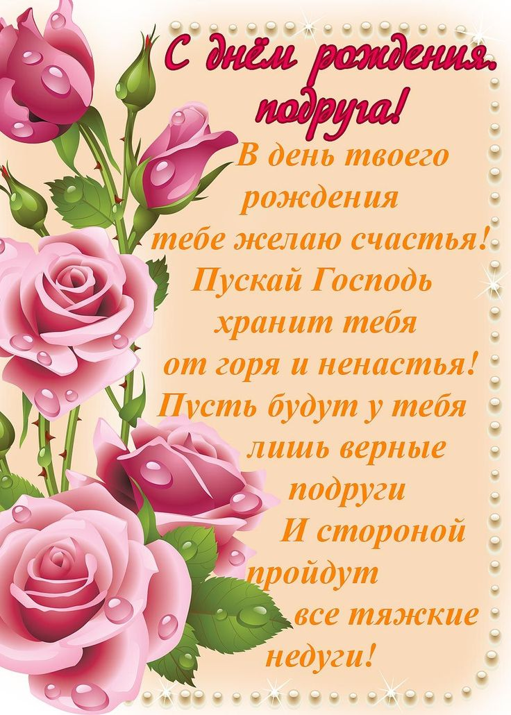 Красивая открытка с поздравлением с днем рождения подруге