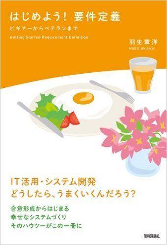 はじめよう! 要件定義 ~ビギナーからベテランまで   羽生 章洋   本   Amazon.co.jp